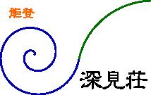 深見荘 ~石川県輪島市